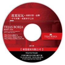 羅氏藥廠多媒體光碟設計